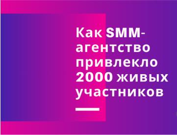 Как SMM-агентство привлекло  2000 живых участников